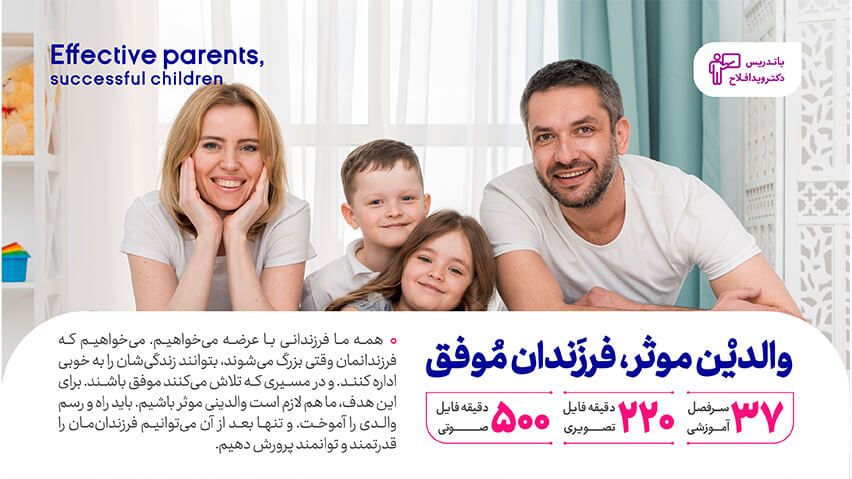 والدین-موثر-.-فرزندان-موفق