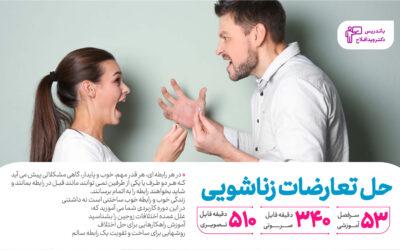 حل تعارضات و اختلافات زناشویی