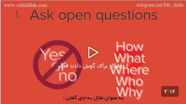 asking-questions-actively