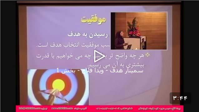 seminar-hadaf-01-2
