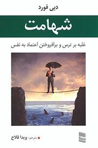shahamat2