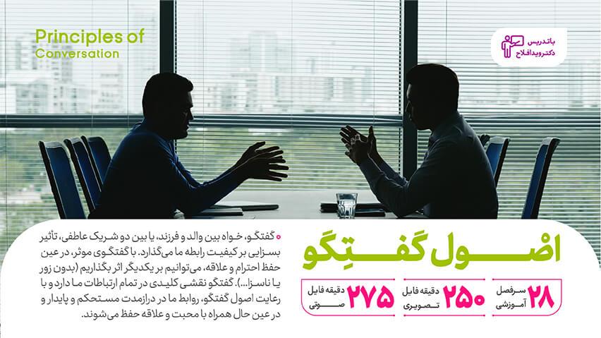 اصول-گفتگو