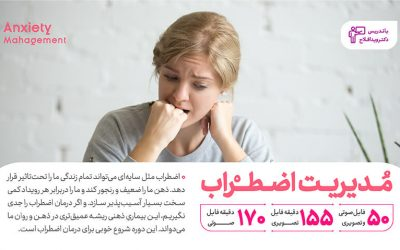 دوره مدیریت اضطراب – کاهش اضطراب (چگونه اضطراب خود را کم کنیم)