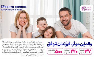 والدین موثر، فرزندان موفق